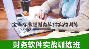 金蝶标准版财务软件实战训练