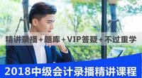 2018中级会计录播精讲班(录播+题库+VIP答疑)