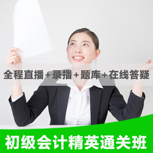 2018初级会计精英通关班(直播+录播+题库+在线提问)