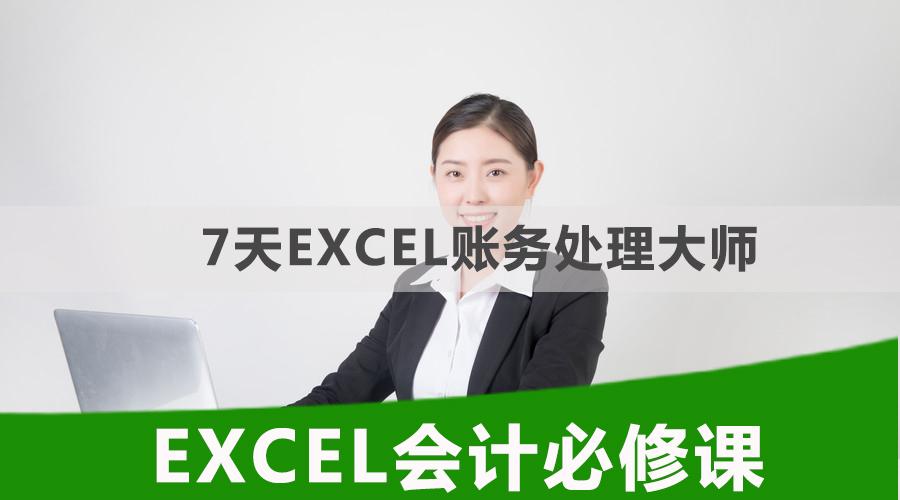 EXCEL会计实战必修课(基础班+进阶班+高级班)