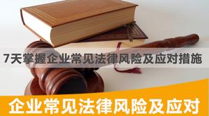 企业常见法律风险及应对措施